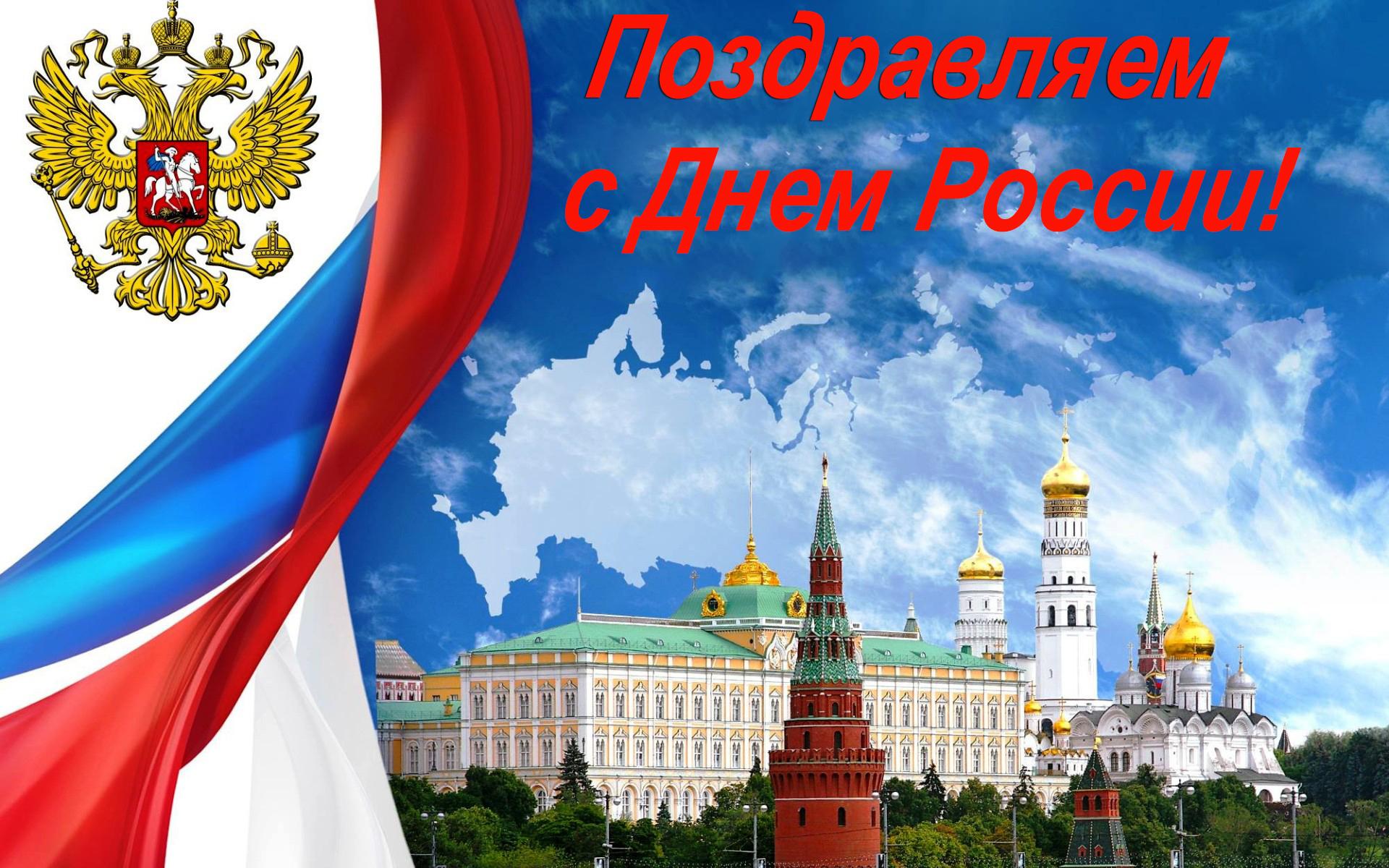 Поздравление с днем россии история праздника очень